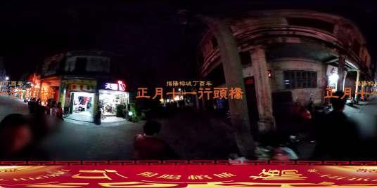 揭阳榕城丁酉年正月十一行头桥VR全景视频